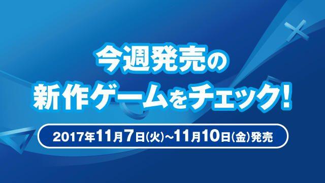 今週発売の新作ゲームをチェック!(PS4®/PS Vita 11月7日~11月10日発売)