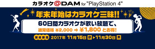 20171115-dam-01.png