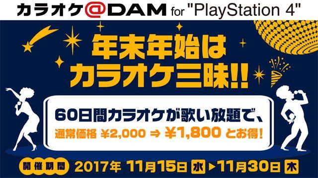 """「年末年始はカラオケ三昧!!」キャンペーン実施中! 『カラオケ@DAM for """"PlayStation 4""""』"""