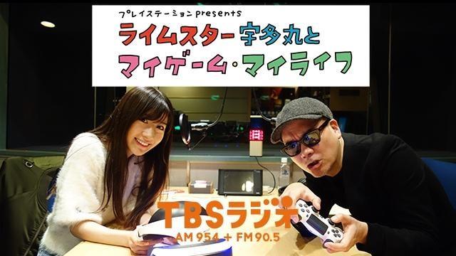PS公式ラジオ番組『ライムスター宇多丸とマイゲーム・マイライフ』ゲストは元AKB「石田晴香」!