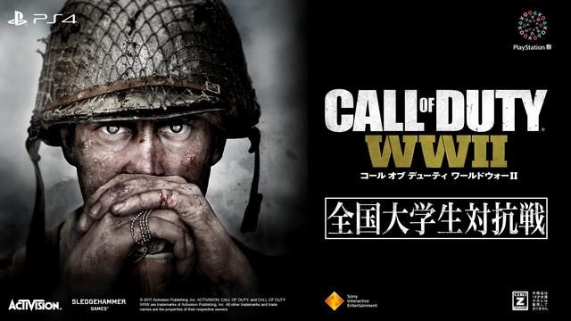 『CoD: WWII』全国大学生対抗戦の大会スケジュールが決定。エントリー開始は12月5日から!