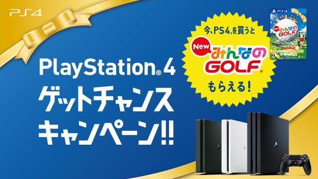 年末年始にPS4®を購入すると『New みんなのGOLF』DL版がもらえるキャンペーンが11月23日よりスタート!