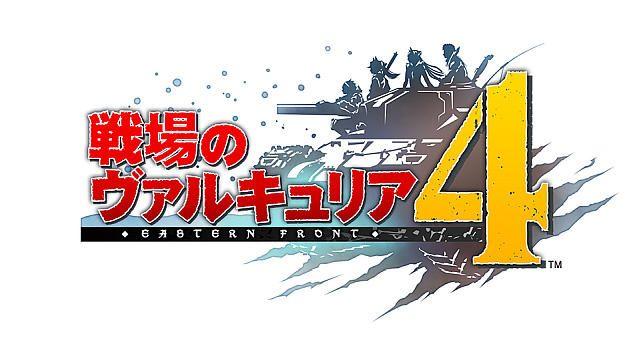 7年ぶりのシリーズ完全新作『戦場のヴァルキュリア4』2018年3月21日発売決定! DL版の予約受付スタート!