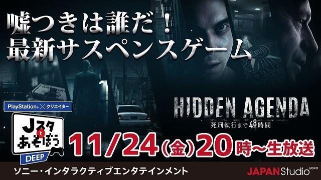 最新サスペンスゲームをプレイ! 公式ニコ生番組「Jスタとあそぼう:ディープ」11月24日20時より放送!