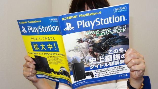 この冬もPS4®でちょっと幸せに!「今こそ買い時!PlayStation®4」無料配布中! いますぐ読めるデジタル版も