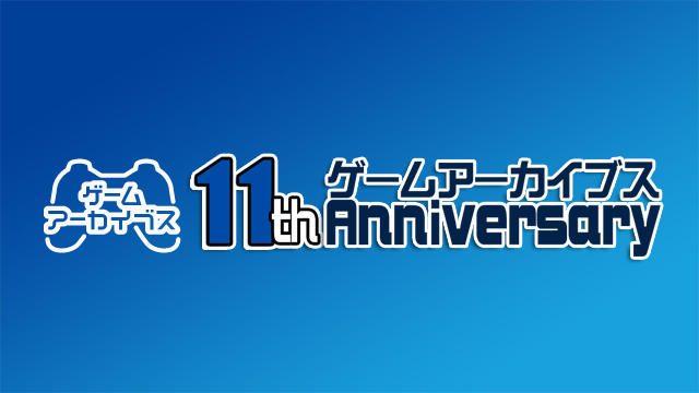 懐かしの名作を楽しめる「ゲームアーカイブス」11周年!! 新たに11タイトルがラインナップ!