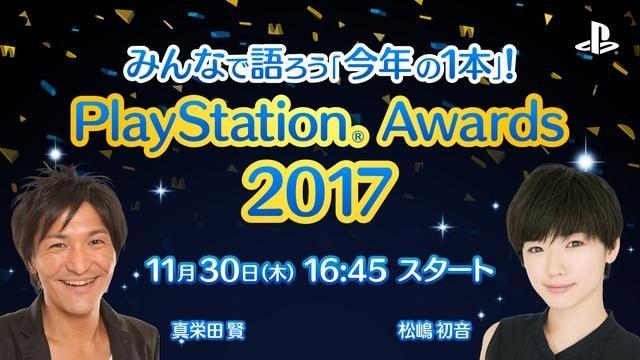 「PS Awards 2017」を11月30日17時より生中継!視聴者と一緒に楽しむ公式企画番組も同日16時45分より配信!