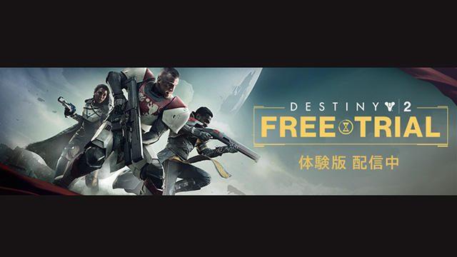 『Destiny 2』の序盤を無料で遊べる体験版が本日配信スタート! 協力プレイや対戦モードなども楽しめる!