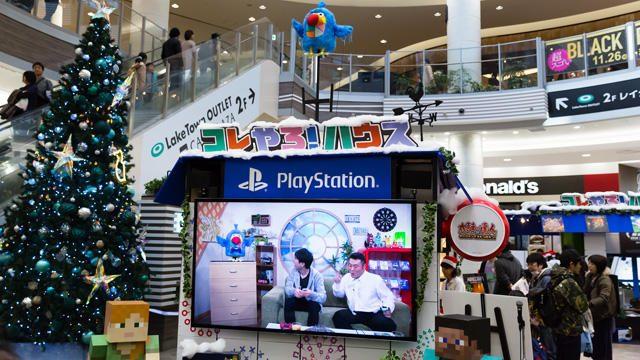 みんなで楽しくゲームプレイ! 「PlayStation®祭 ゲームであそぼ!クリスマスキャラバン」埼玉会場レポート