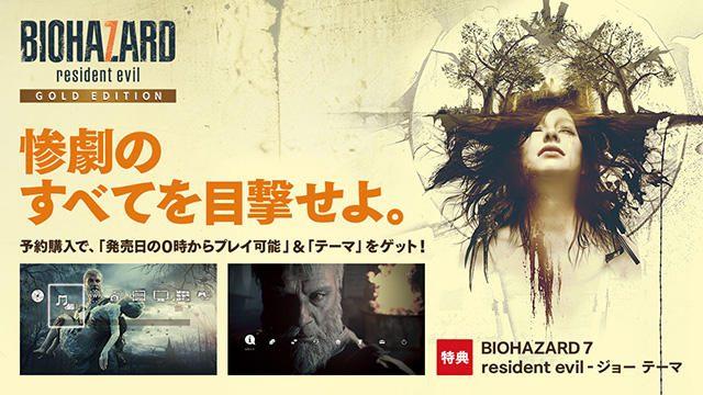 『バイオハザード7 レジデント イービル ゴールド エディション』DL版と「エンド オブ ゾイ」予約受付中!