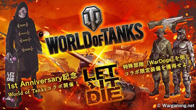 『World of Tanks』で頂点を目指せ!『LET IT DIE』特別なデカールや敵が登場するイベントを本日より開催!