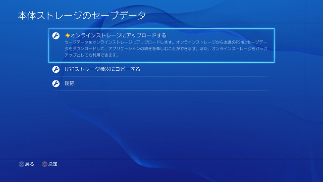 20171130-ps4-12.png