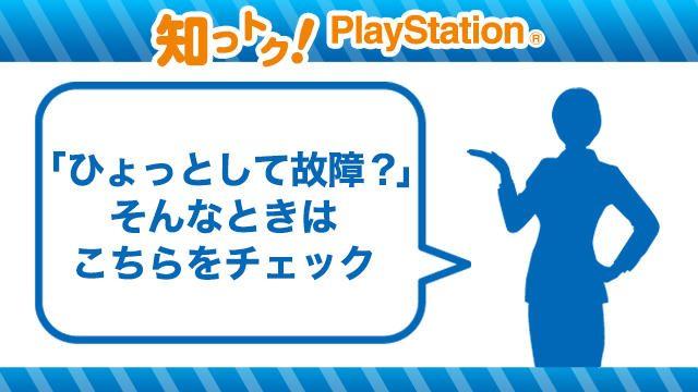 PS4®の調子が悪い……困った時に試しておきたい改善策【知っトク! PlayStation®】