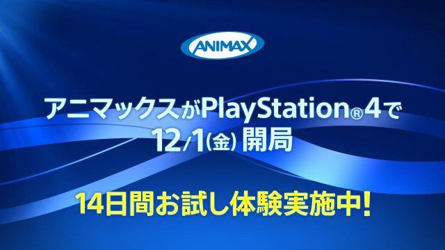 【24時間365日】劇場版・TVシリーズアニメがPS4®で見放題!12月1日(金)『ANIMAX on PlayStation®』開局!