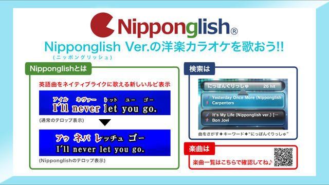 """『カラオケ@DAM for """"PlayStation 4""""』で英語曲をネイティブライクに歌える""""Nipponglish""""楽曲を追加配信!"""