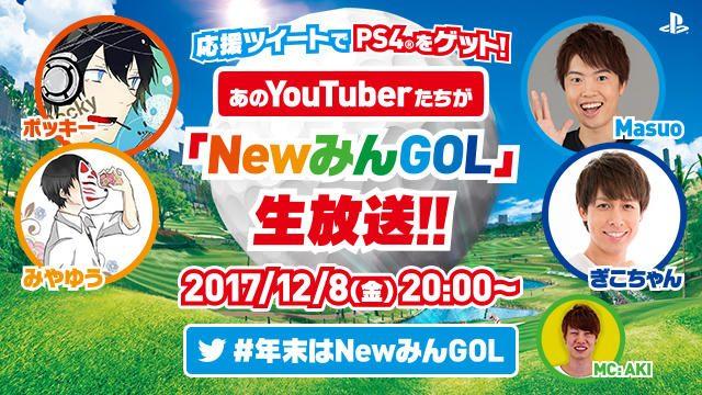 『New みんなのGOLF』特番を12月8日に生放送! YouTuber応援ツイートキャンペーンもスタート!