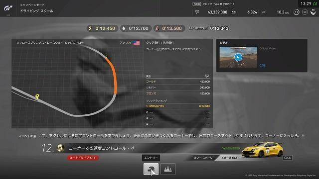 20171201-yaruima-gtsport-06.jpg