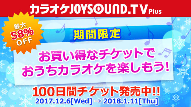 20171206-joysound-02.png