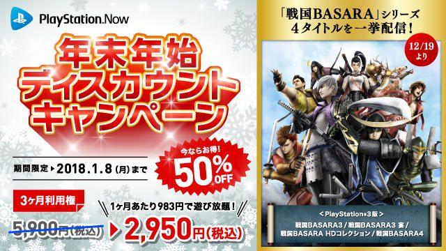 PS Nowで年末年始ディスカウントキャンペーン開始! 12月19日からは「戦国BASARA」シリーズ4タイトルを配信
