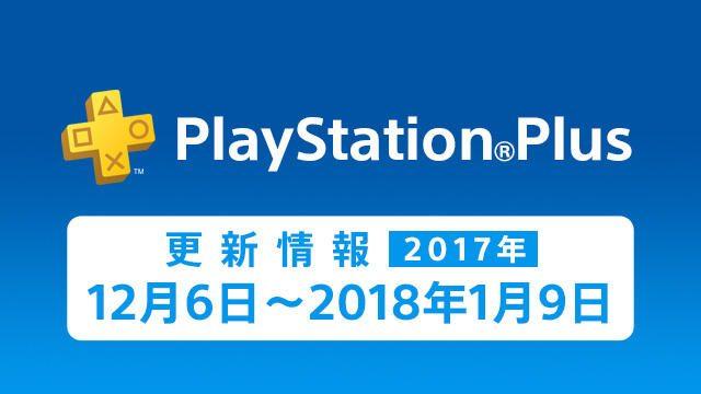 PS Plus 2017年12月提供コンテンツ情報! お得な利用権キャンペーンも開催中!