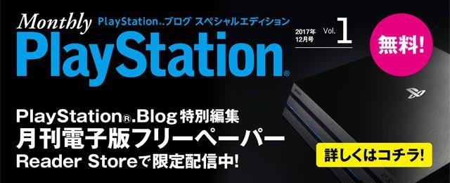 20171208-monthlypsblog-07.jpg