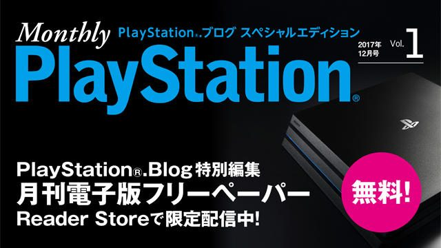 月刊電子版フリーペーパー「Monthly PlayStation®」12月号を本日12月8日よりReader Store限定無料配信中!