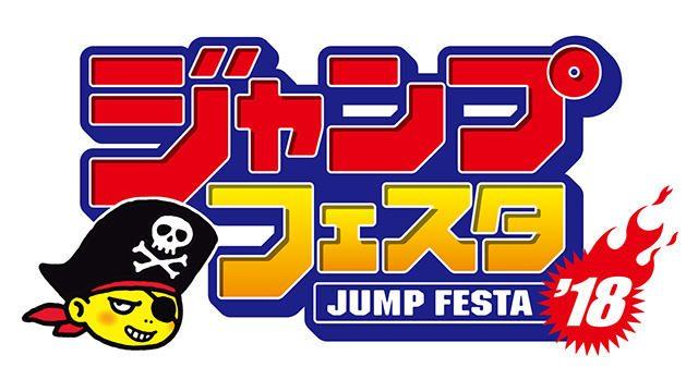 12月16日・17日「ジャンプフェスタ2018」では『New みんなのGOLF』をジャンプキャラっぽいマイキャラで遊べる!