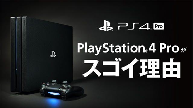 【特集】PlayStation®4 Proがスゴイ理由