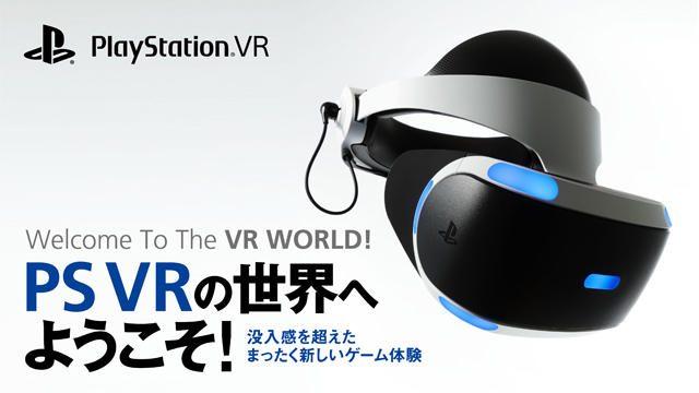 【PS VR】VRの基礎知識やVRの世界を楽しむためのポイントを総まとめ!