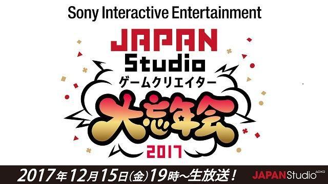 JAPAN Studioプレゼンツ大忘年会! 公式ニコ生番組「Jスタとあそぼう:ワイド」12月15日19時より放送!