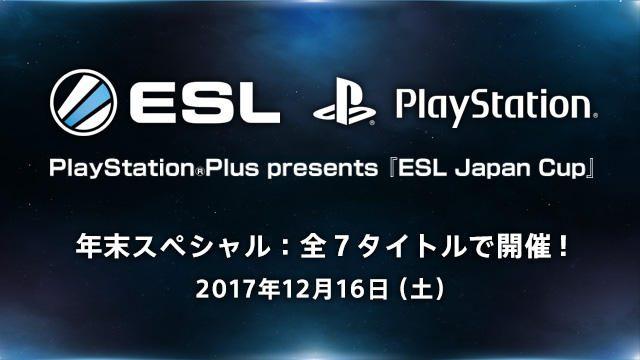 PS Plus presents「ESL Japan Cup」年末スペシャル! 12月16日「ESL Japan Cup #18」は全7タイトルで開催!