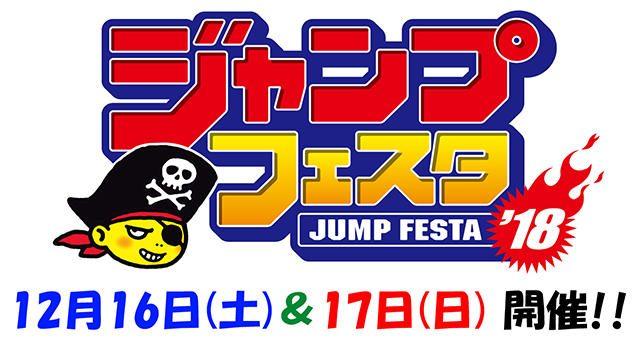 ジャンプフェスタ2018で遊べるPS4®タイトルを大紹介!!【Vジャンプ出張版】