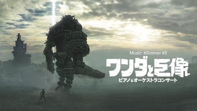 2018年3月9日開催!『ワンダと巨像』ピアノ&オーケストラコンサートのチケット一般販売がスタート!