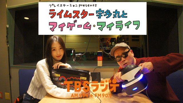 PS公式ラジオ番組『ライムスター宇多丸とマイゲーム・マイライフ』12月16日のゲストは「佐藤かよ」!