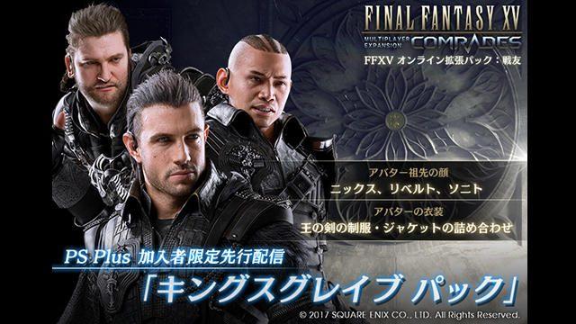 「FFXV オンライン拡張パック:戦友」専用DLC「キングスグレイブ パック」がPS Plus加入者限定で先行配信!