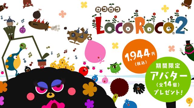 20171214-locoroco2-02.png