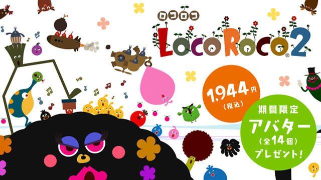 PS4®『LocoRoco 2』がお手頃価格で本日発売! 全14個の発売記念アバターを期間限定で無料配信!