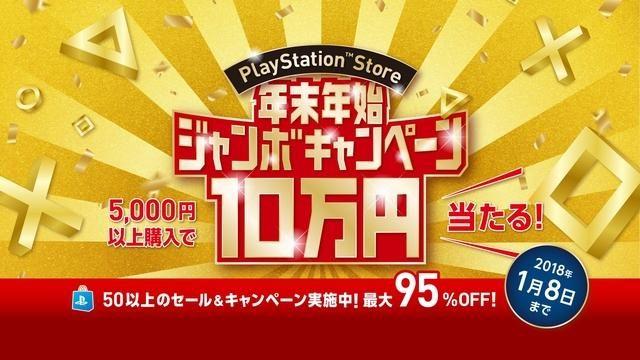 最大10万円分のPS Storeチケットが当たる!! 「PS Store 年末年始ジャンボキャンペーン」を本日より開催!