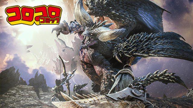 【コロコロStation】PS4®で新しい狩り!『モンスターハンター:ワールド』