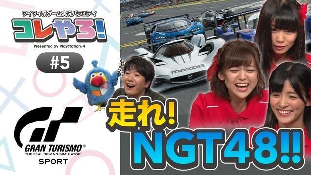 「コレやろ!」第4回を公開! ゲストのNGT48メンバーと『グランツーリスモSPORT』をワイワイプレイ!