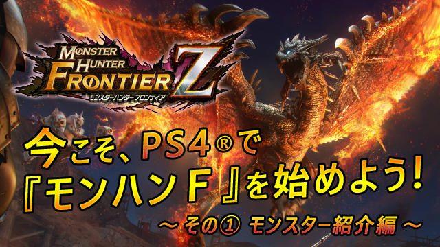 今こそ、PS4®で『モンハンF』を始めよう! ~その① モンスター紹介編~