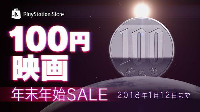 PS Storeで「100円映画 年末年始SALE」を本日より開催! 100円映画のラインナップが期間限定でさらに拡充!!