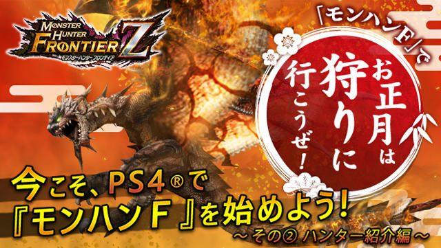 今こそ、PS4®で『モンハンF』を始めよう! ~その② ハンター編~