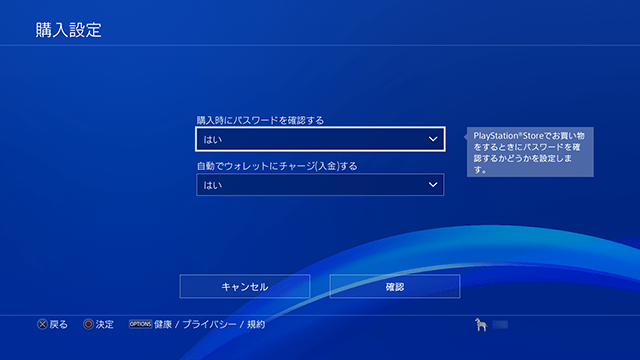 20171226-ps4-12.png