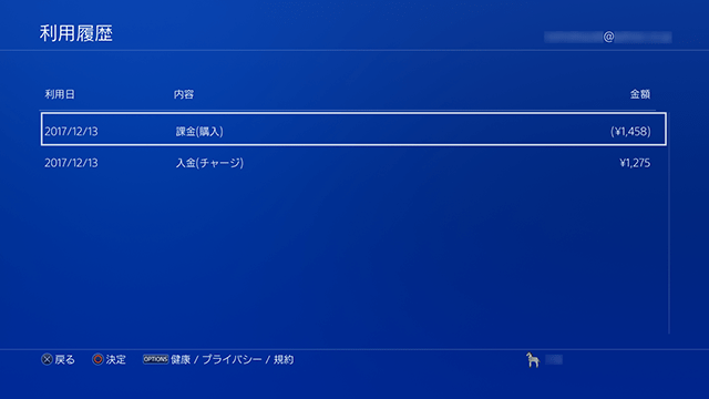 20171226-ps4-13.png