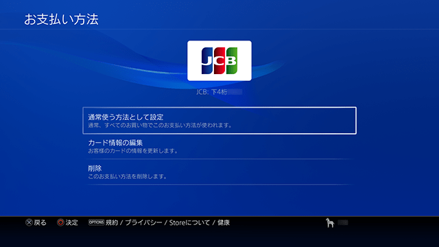 20171226-ps4-15.png