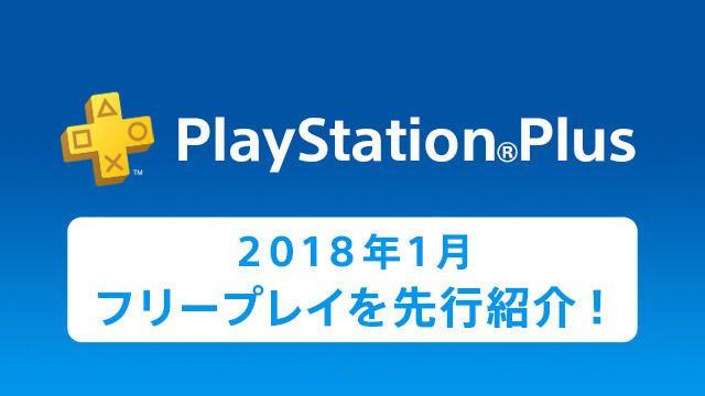 PS Plus提供コンテンツ 2018年1月更新情報一部先行紹介! 年明け最初のフリープレイタイトルをチェック!