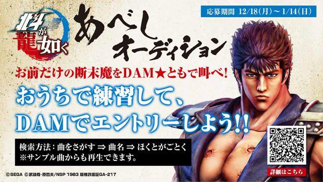 """『カラオケ@DAM for """"PlayStation 4""""』で練習して、店舗での「北斗が如く あべしオーディション」に挑戦!"""