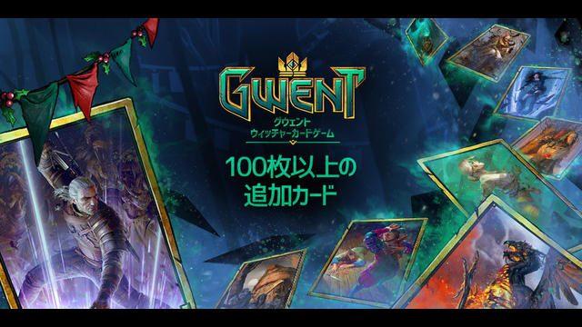 『グウェント ウィッチャーカードゲーム』に100枚以上のカードが追加され、対戦の駆け引きがさらに熱く!
