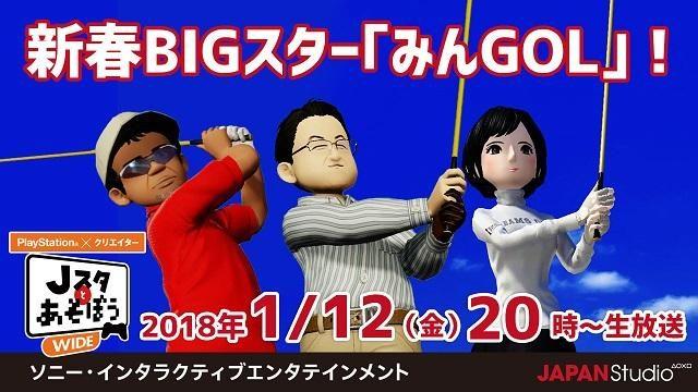 『New みんなのGOLF』で激突! 公式ニコ生番組「Jスタとあそぼう:ワイド」1月12日20時より放送!